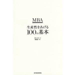 MBA生産性をあげる100の基本/グロービス/嶋田毅