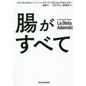 腸がすべて/フランク・ラポルト=アダムスキー/森敦子/澤田幸男