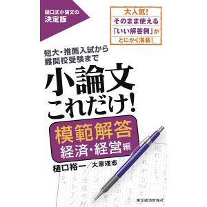 著:樋口裕一 著:大原理志 出版社:東洋経済新報社 発行年月:2019年11月