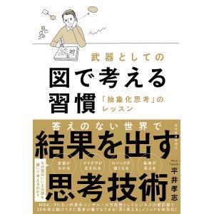 日曜はクーポン有/ 武器としての図で考える習慣 「抽象化思考」のレッスン/平井孝志