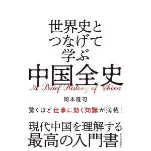 世界史とつなげて学ぶ中国全史/岡本隆司
