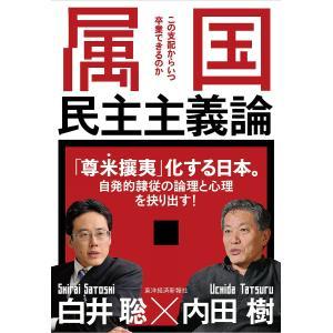 著:内田樹 著:白井聡 出版社:東洋経済新報社 発行年月:2016年07月