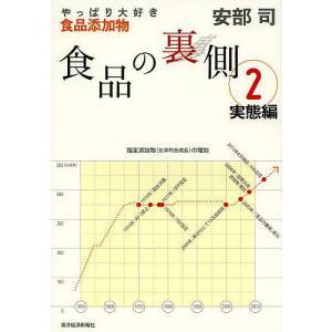 著:安部司 出版社:東洋経済新報社 発行年月:2014年04月