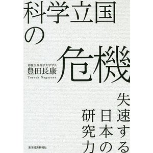著:豊田長康 出版社:東洋経済新報社 発行年月:2019年02月