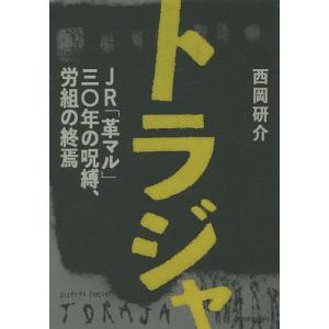 トラジャ JR「革マル」30年の呪縛、労組の終焉/西岡研介
