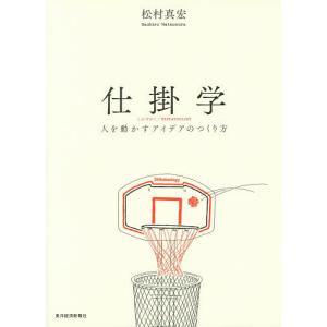 著:松村真宏 出版社:東洋経済新報社 発行年月:2016年10月