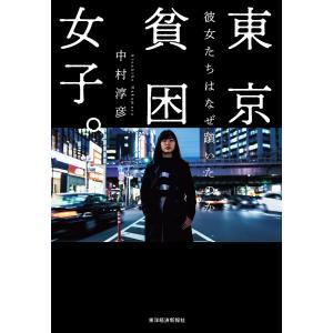 著:中村淳彦 出版社:東洋経済新報社 発行年月:2019年04月