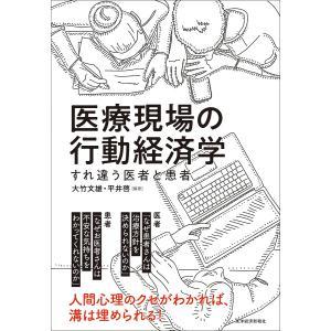 編著:大竹文雄 編著:平井啓 出版社:東洋経済新報社 発行年月:2018年08月