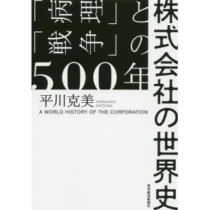 〔予約〕株式会社の世界史 「病理」と「戦争」の500年/平川克美