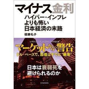 著:徳勝礼子 出版社:東洋経済新報社 発行年月:2015年12月 キーワード:ビジネス書