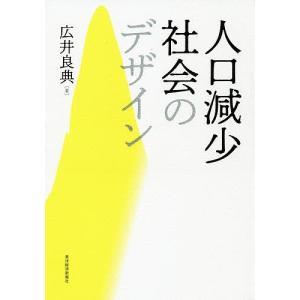 人口減少社会のデザイン/広井良典