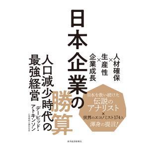 日本企業の勝算 人材確保×生産性×企業成長/デービッド・アトキンソン