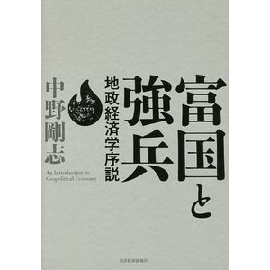 富国と強兵 地政経済学序説/中野剛志