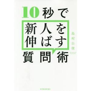 10秒で新人を伸ばす質問術/島村公俊