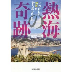 著:市来広一郎 出版社:東洋経済新報社 発行年月:2018年06月 キーワード:bkc
