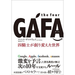 the four GAFA(ガーファ) 四騎士が創り変えた世界/スコット・ギャロウェイ/渡会圭子