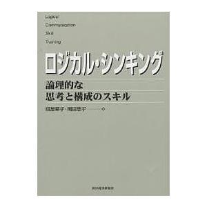 日曜はクーポン有/ ロジカル・シンキング 論理的な思考と構成のスキル/照屋華子/岡田恵子