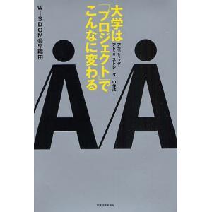 著:WISDOM@早稲田 出版社:東洋経済新報社 発行年月:2008年06月