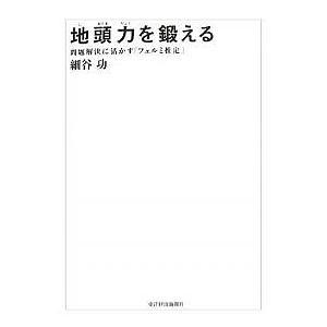 地頭力を鍛える 問題解決に活かす「フェルミ推定」/細谷功
