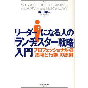 リーダーになる人の「ランチェスター戦略」入門 プロフェッショナルの〈思考と行動〉の原則/福田秀人
