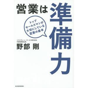 著:野部剛 出版社:東洋経済新報社 発行年月:2014年11月 キーワード:ビジネス書