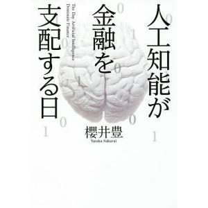 著:櫻井豊 出版社:東洋経済新報社 発行年月:2016年09月