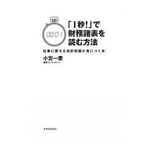 著:小宮一慶 出版社:東洋経済新報社 発行年月:2008年02月