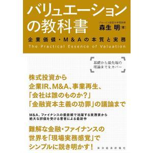 バリュエーションの教科書 企業価値・M&Aの本質と実務/森生明
