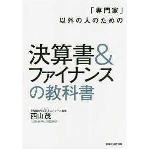 「専門家」以外の人のための決算書&ファイナンスの教科書/西山茂
