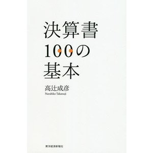 決算書100の基本/高辻成彦