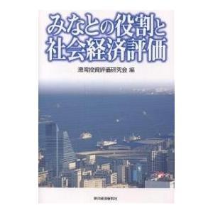 編:港湾投資評価研究会 出版社:東洋経済新報社 発行年月:2001年04月