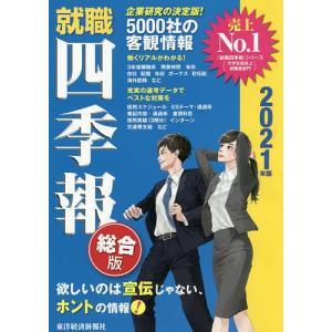 就職四季報 総合版 2021年版/東洋経済新報社
