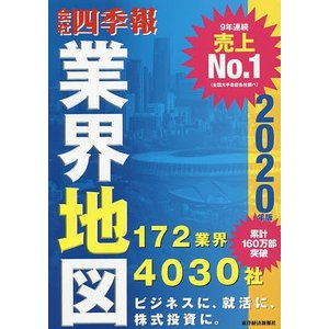 会社四季報業界地図 2020年版/東洋経済新報社