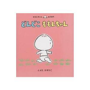 著:とよたかずひこ 出版社:童心社 発行年月:2001年09月 シリーズ名等:ももんちゃんあそぼう ...