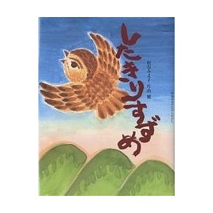 したきりすずめ/松谷みよ子/片山健/子供/絵本