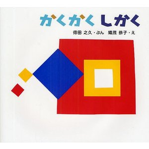 かくかくしかく/得田之久/織茂恭子/子供/絵本
