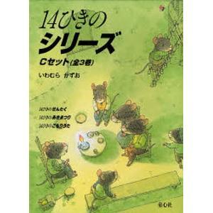 著:いわむらかずお 出版社:童心社 発行年月:2008年06月