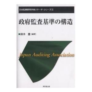 政府監査基準の構造/鈴木豊