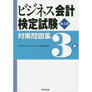 ビジネス会計検定試験対策問題集3級/ビジネスアカウンティング研究会