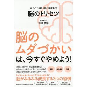著:菅原洋平 出版社:同文舘出版 発行年月:2014年10月 シリーズ名等:DO BOOKS キーワ...
