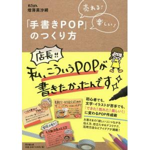 「手書きPOP」のつくり方 売れる!楽しい!/増澤美沙緒