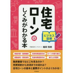 住宅ローンのしくみがわかる本 ビジネス図解/楯岡悟朗