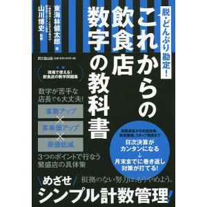 これからの飲食店数字の教科書 脱・どんぶり勘定!/東海林健太郎/山川博史