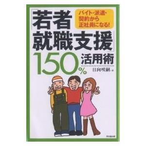 毎日クーポン有/ 「若者就職支援」150%活用術 バイト・派遣・契約から正社員になる!/日向咲嗣|bookfan PayPayモール店