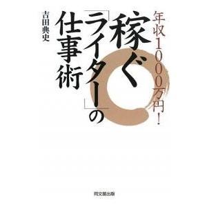 年収1000万円!稼ぐ「ライター」の仕事術/吉田典史