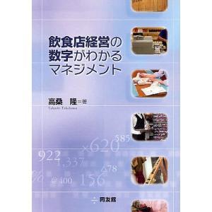 飲食店経営の数字がわかるマネジメント/高桑隆