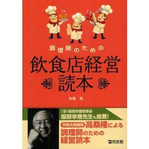 調理師のための飲食店経営読本/高桑隆