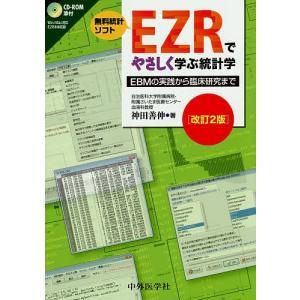 EZRでやさしく学ぶ統計学 EBMの実践から臨床研究まで 無料統計ソフト/神田善伸