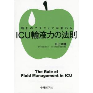 明日のアクションが変わるICU輸液力の法則/川上大裕