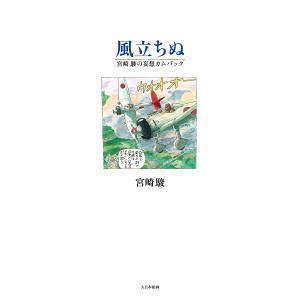 毎日クーポン有/ 風立ちぬ 宮崎駿の妄想カムバック/宮崎駿|bookfan PayPayモール店